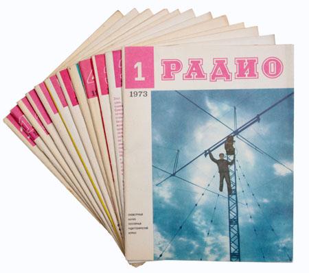 Скачать Книгу Журнал Радио